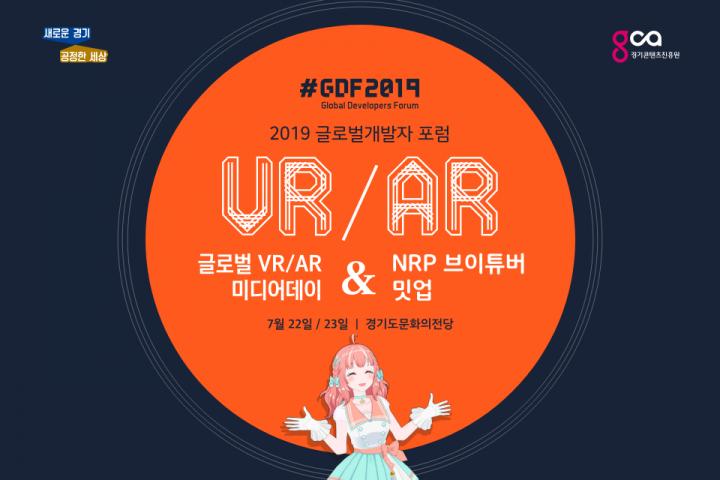 GDF2019 글로벌 VR/AR 미디어데이 NRP 브이튜버 밋업 !2222